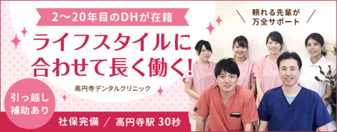 医療法人社団 仁永会 高円寺デンタルクリニック