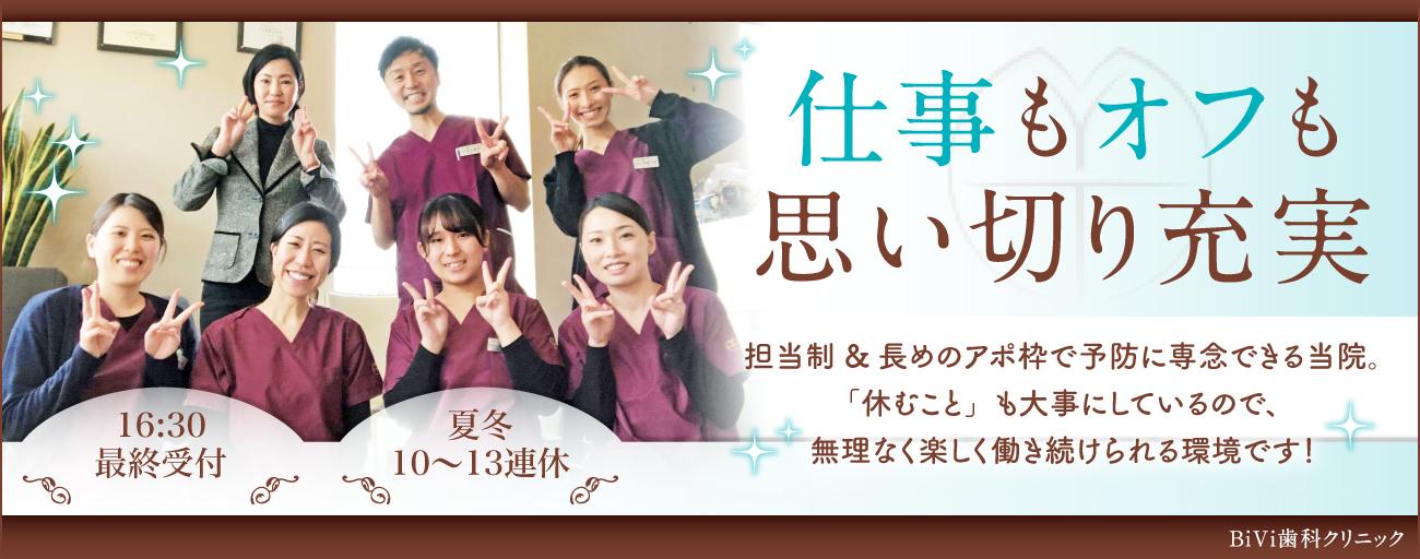 医療法人社団 武美会 BiVi歯科クリニック