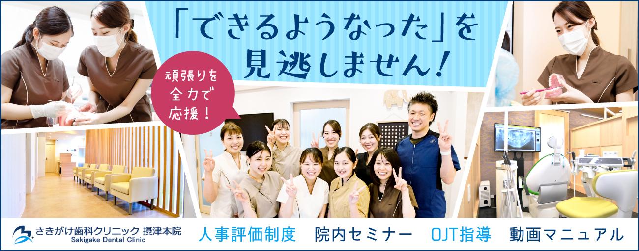 大阪府のさきがけ歯科クリニック 摂津本院