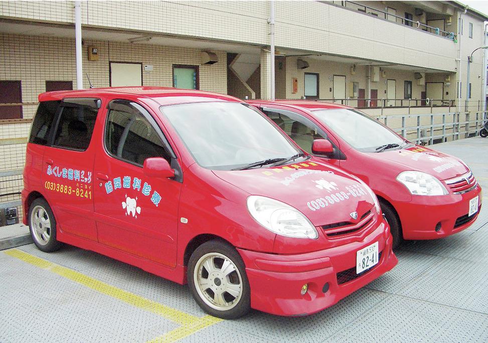 東京都の(1)ふくしま歯科クリニックまたは(2)エンジェル歯科クリニックの写真3