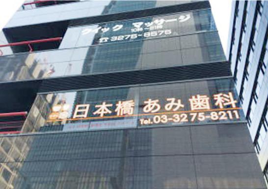 東京都の日本橋 あみ歯科の写真4