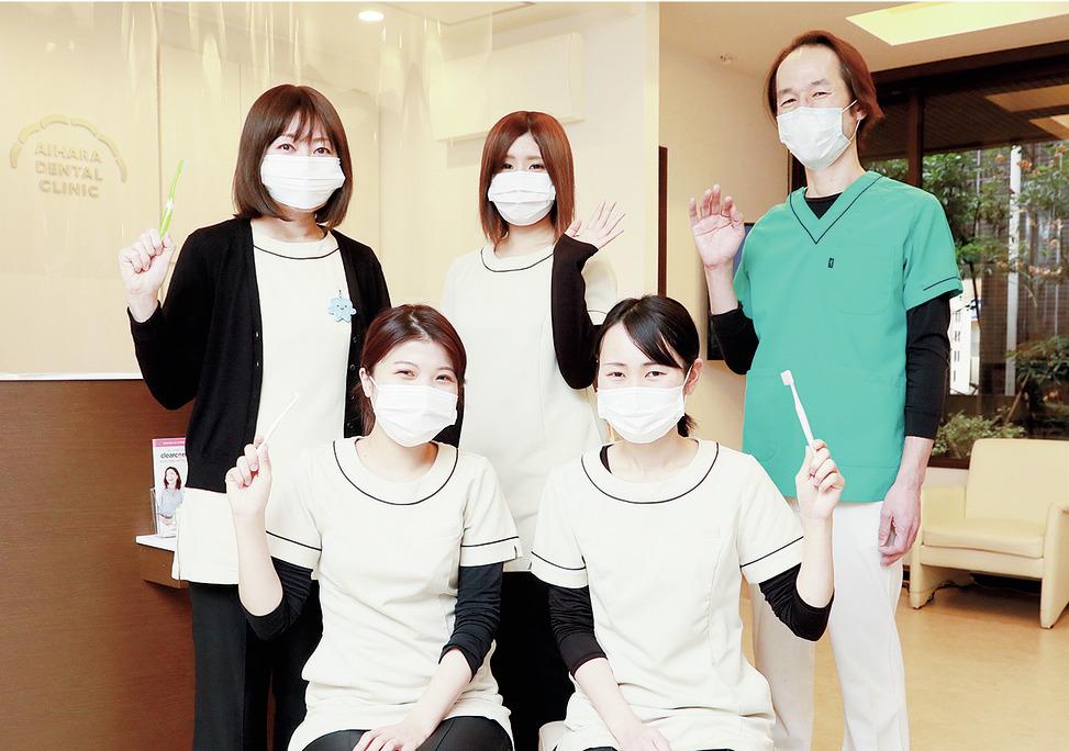 東京都の相原歯科医院の写真1