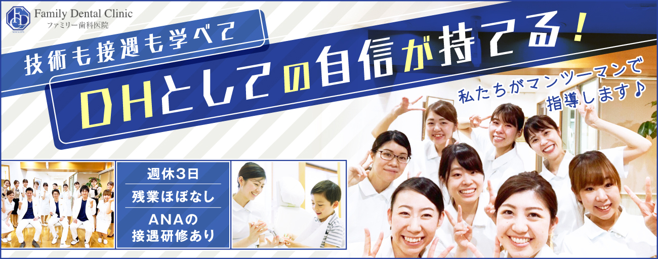 医療法人 志文会 ファミリー歯科医院