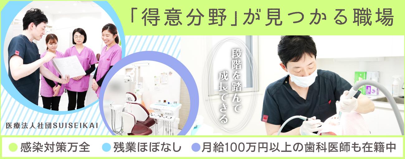 医療法人社団  SUISEIKAI ①ウニクス成田歯科/②はなのき台みんなの歯科