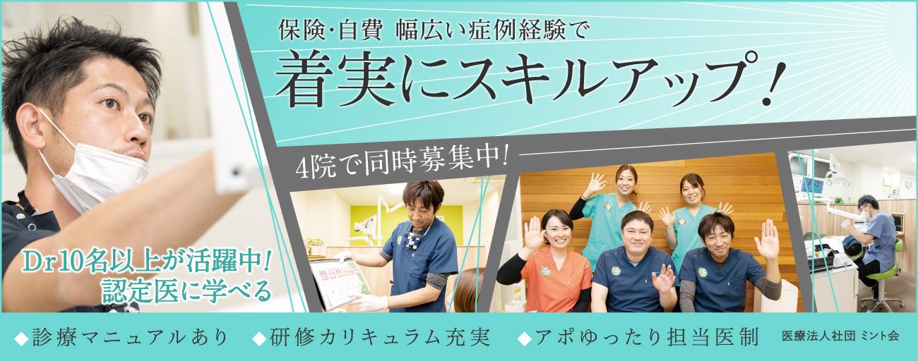 医療法人社団 ミント会 ①ミント歯科大山/②ミント歯科上板橋/③ミント歯科大塚