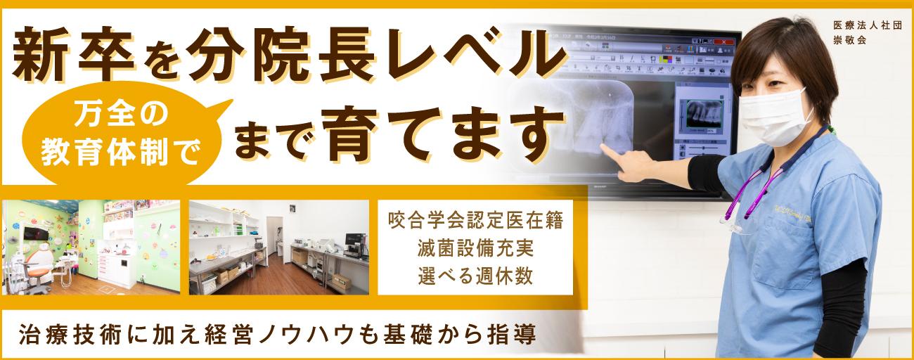 医療法人社団  崇敬会 ①辻デンタルクリニック/②日野旭が丘歯科+Kids Dental