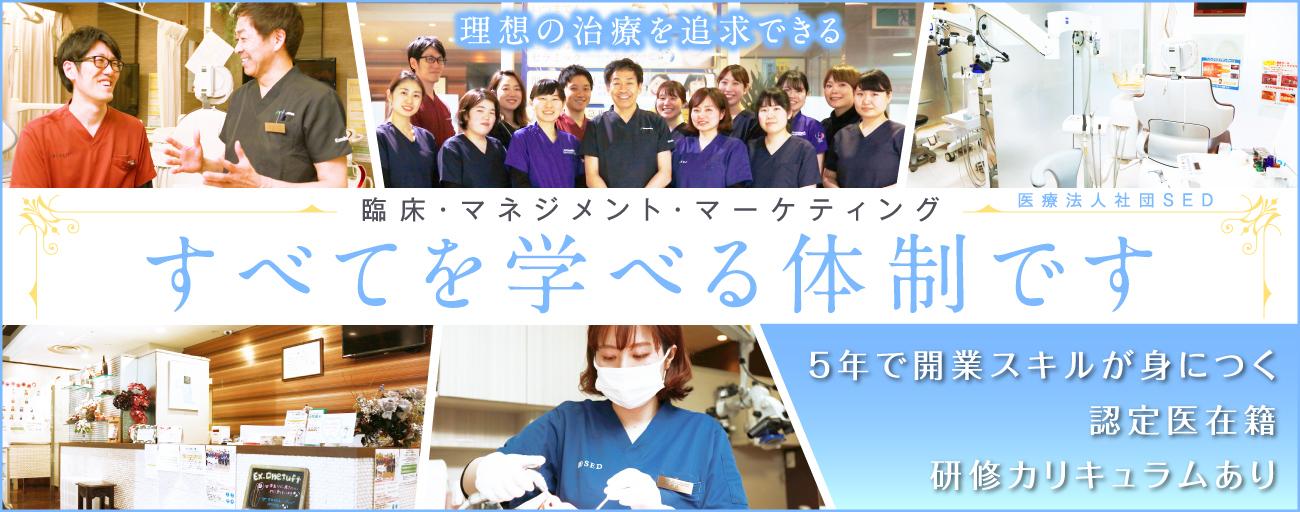 医療法人社団 SED ①汐入駅前歯科/②Smile10 デンタルクリニック