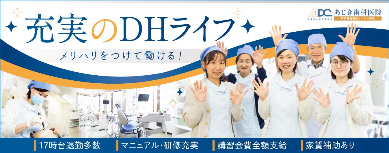 医療法人社団 健志会 あじき歯科医院
