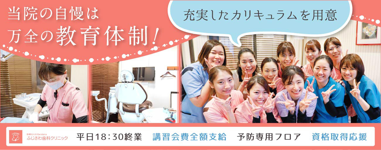 医療法人社団 wisteria ふじさわ歯科クリニック