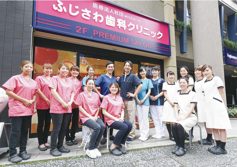 埼玉県のふじさわ歯科クリニックの写真1