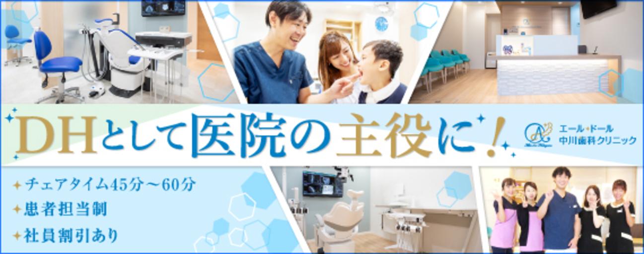 エール・ドール中川歯科クリニック