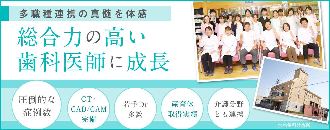 倉敷医療生活協同組合歯科本部 水島歯科診療所