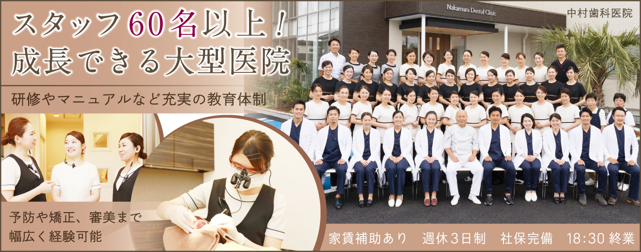 医療法人社団 夢仁会 中村歯科医院