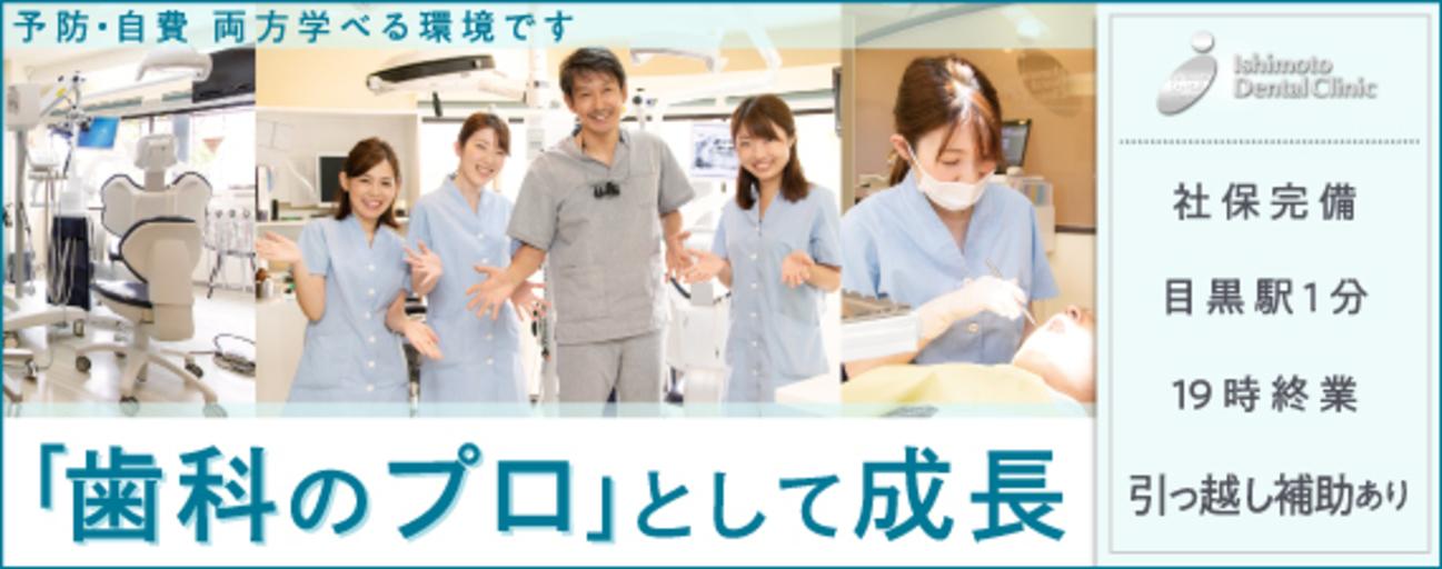 石本歯科クリニック