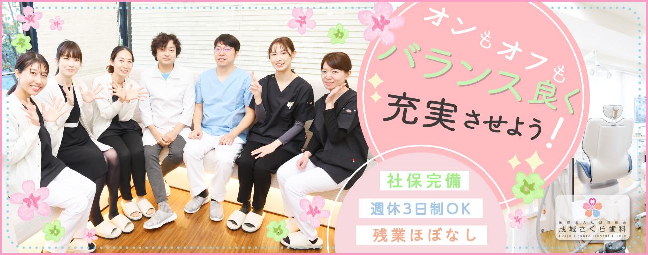 医療法人社団 羽田会 ①成城さくら歯科 三鷹院/②成城さくら歯科