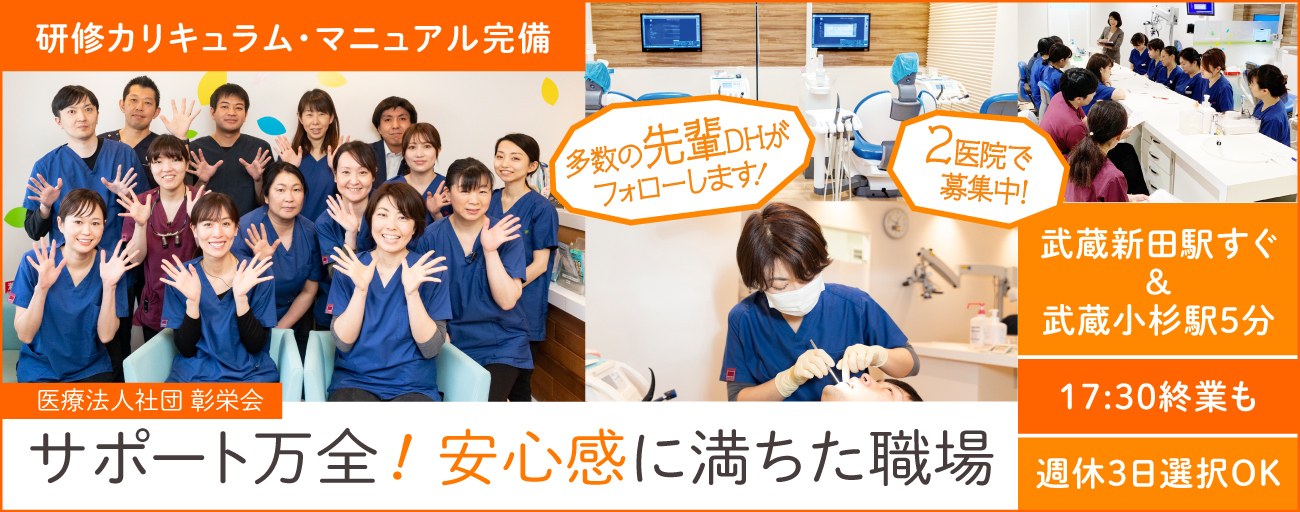医療法人社団 彰栄会 武蔵新田まつ歯科クリニック