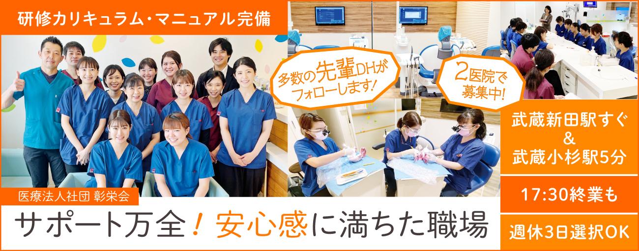 東京都の武蔵新田まつ歯科クリニック