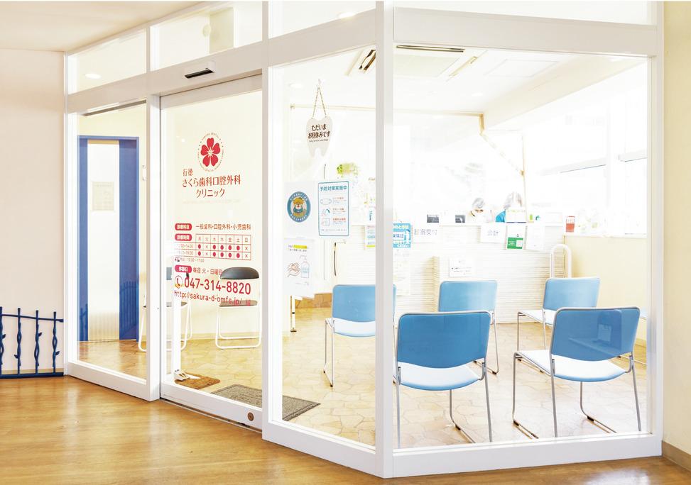 千葉県のさくら歯科口腔外科クリニックの写真3