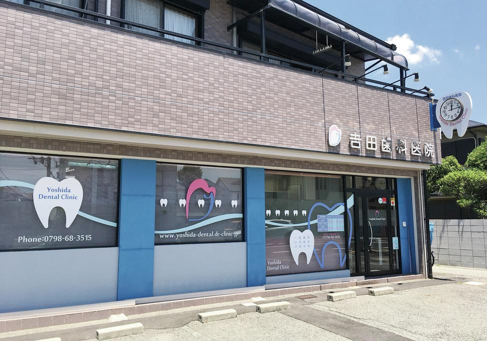 兵庫県の吉田歯科医院の写真4