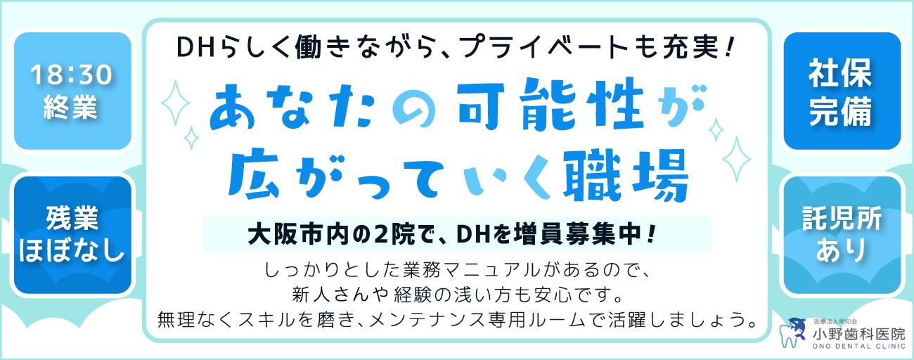 大阪府の(1)小野歯科医院または(2)新町なみき通り歯科