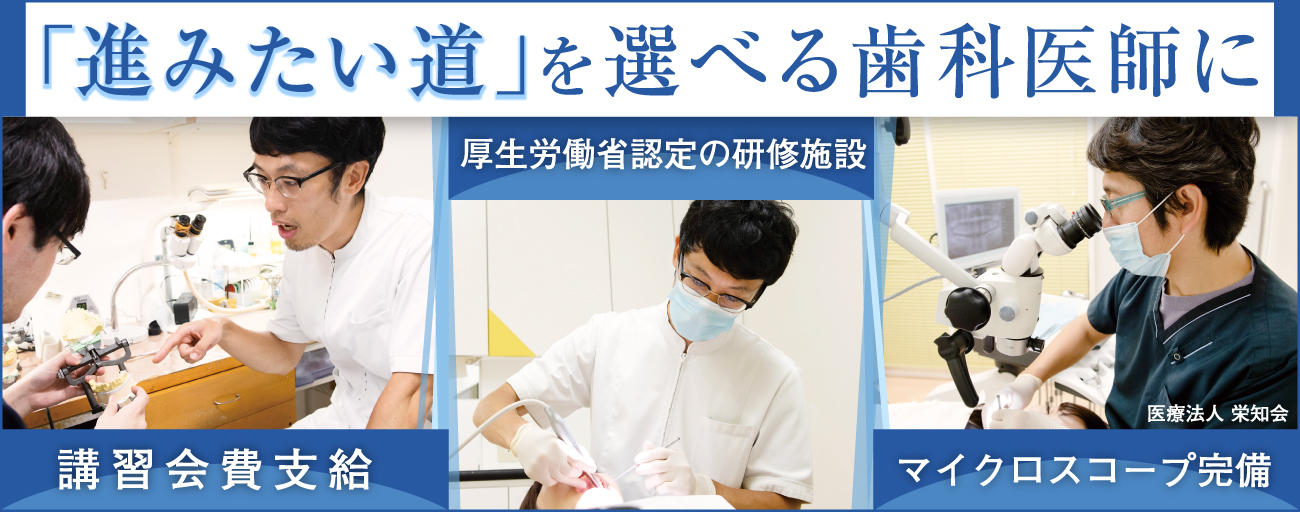 医療法人 栄知会 ①小野歯科医院/②新町なみき通り歯科/③弁天町歯科