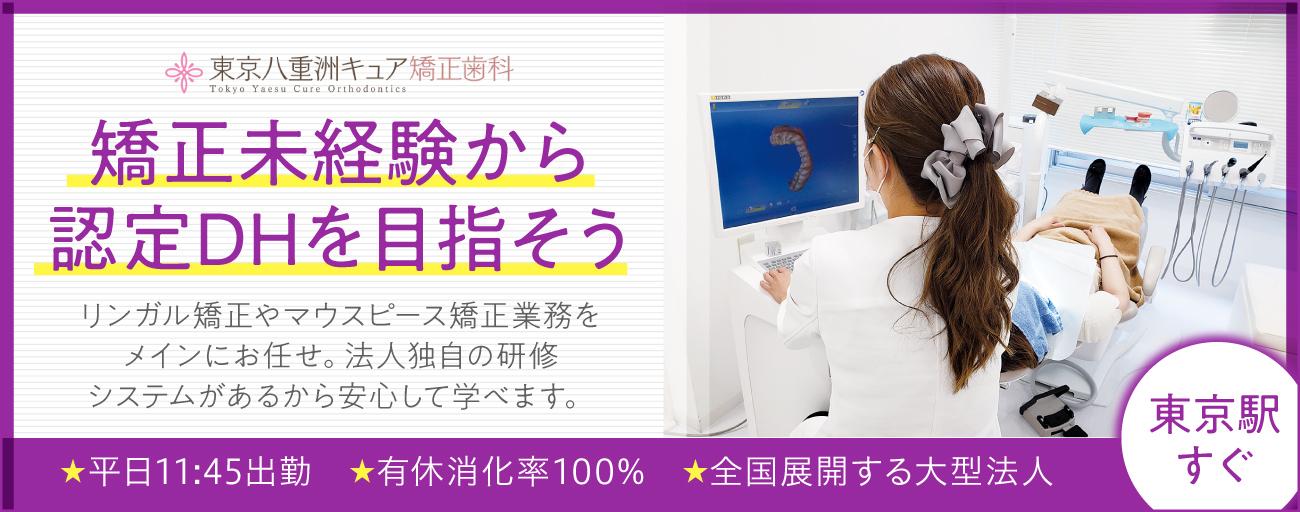 医療法人社団 渋谷矯正歯科 東京八重洲矯正歯科