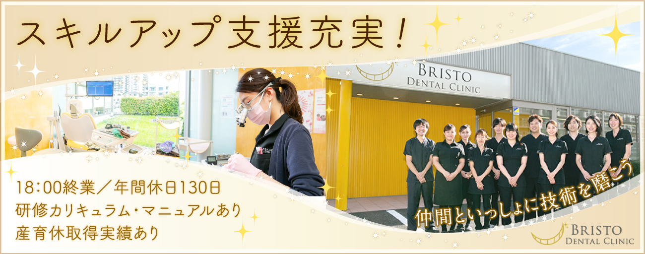 BRISTO DENTAL CLINIC
