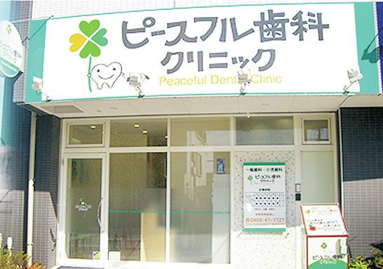 神奈川県のピースフル歯科クリニックの写真1