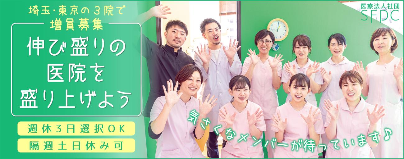 医療法人社団 SFDC ①わらびスマイル歯科クリニック/②井上歯科/③島本歯科診療室
