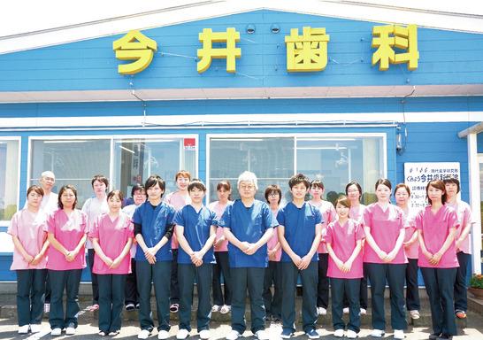 医療法人社団 皓歯会 ぐみょう今井歯科医院