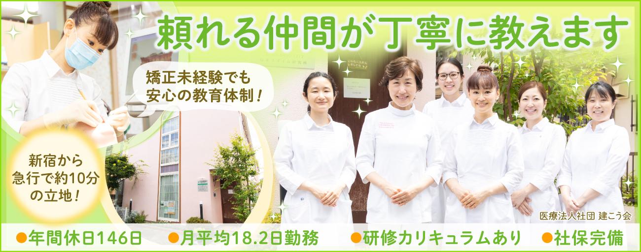 医療法人社団 建こう会 ふなき矯正歯科 経堂クリニック
