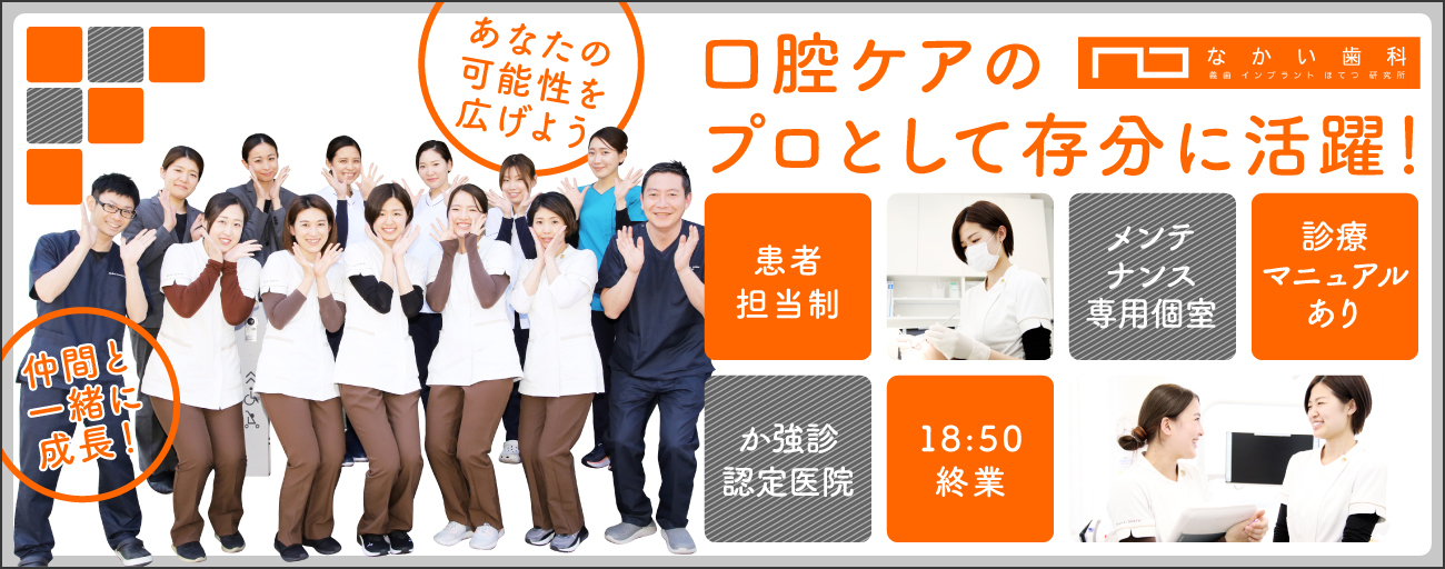 なかい歯科 義歯インプラントほてつ研究所