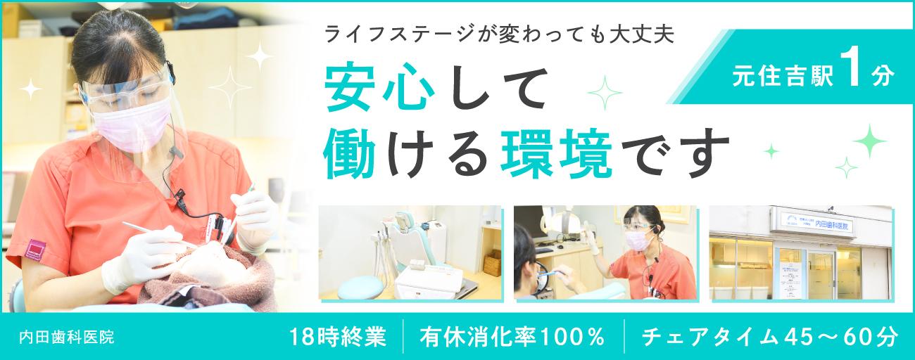 神奈川県の内田歯科医院