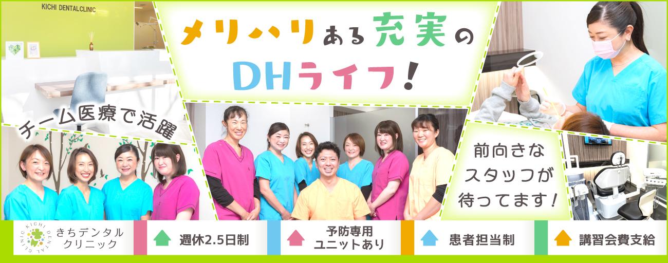 医療法人社団 Y's きちデンタルクリニック