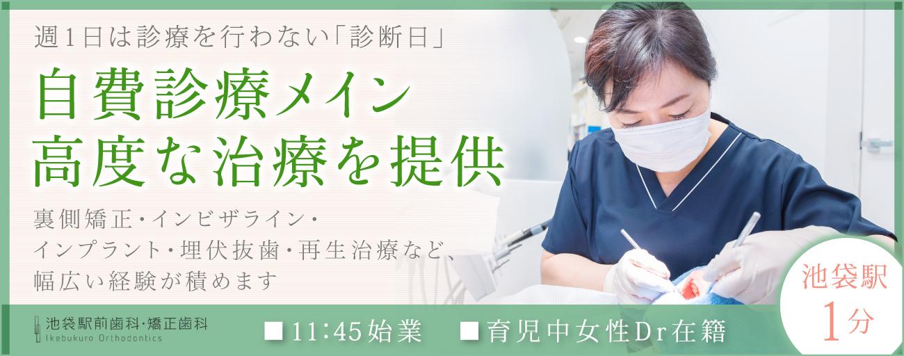 医療法人社団 渋谷矯正歯科 池袋駅前歯科・矯正歯科