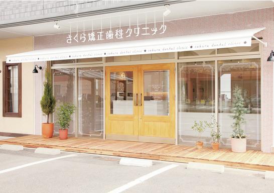 広島県のさくら矯正歯科クリニックの写真4