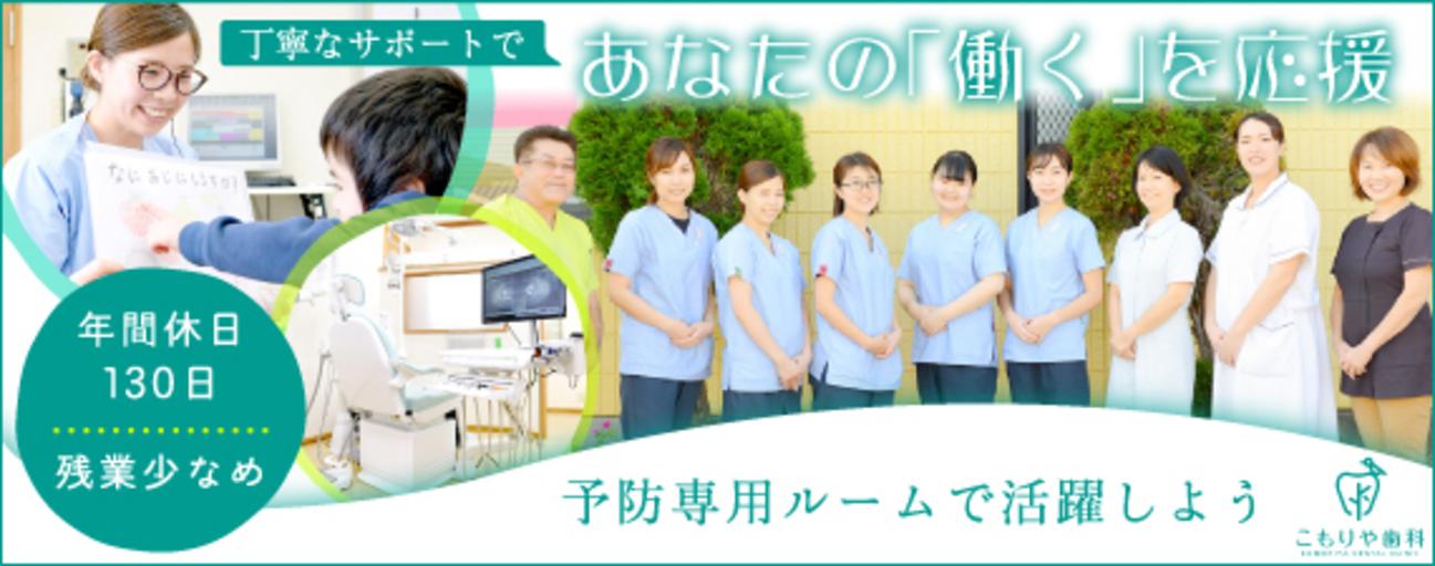 群馬県の小森谷歯科医院