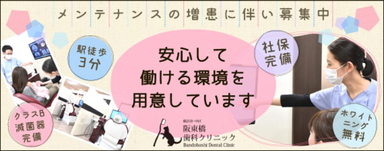 医療法人 清龍会 横浜市・中区 阪東橋歯科クリニック