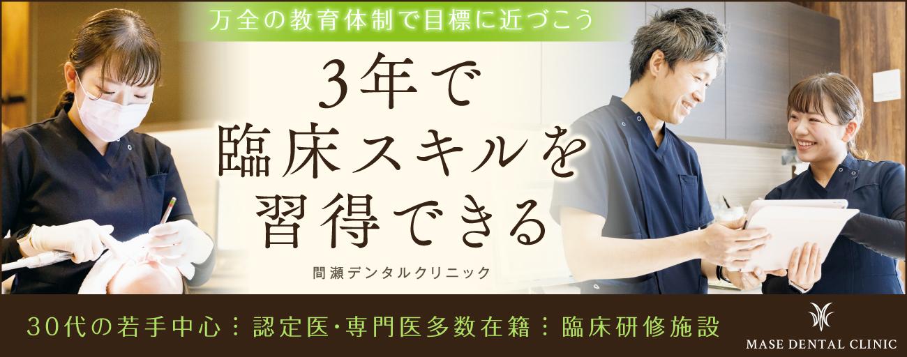 医療法人社団 幸陽会 間瀬デンタルクリニック