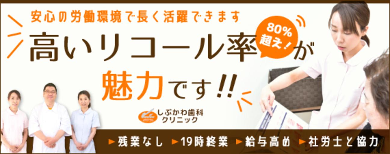 医療法人社団 NextStage しぶかわ歯科クリニック