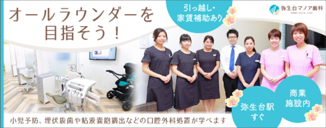 医療法人 日桜会 弥生台マノア歯科