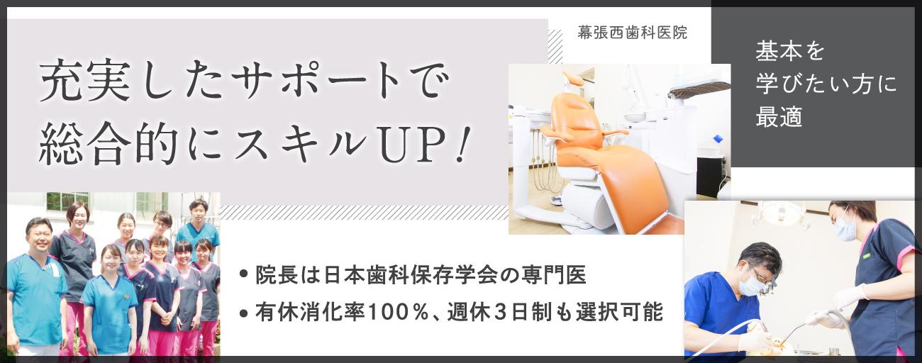 医療法人社団  慧仁会 幕張西歯科医院