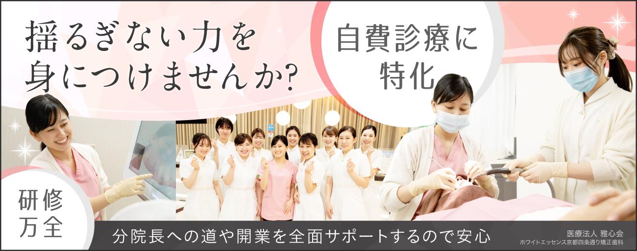 医療法人 雅心会 ホワイトエッセンス京都四条通り矯正歯科