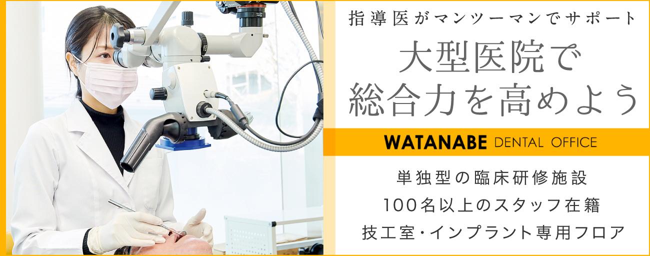 医療法人社団 同仁会 ワタナベ歯科医院