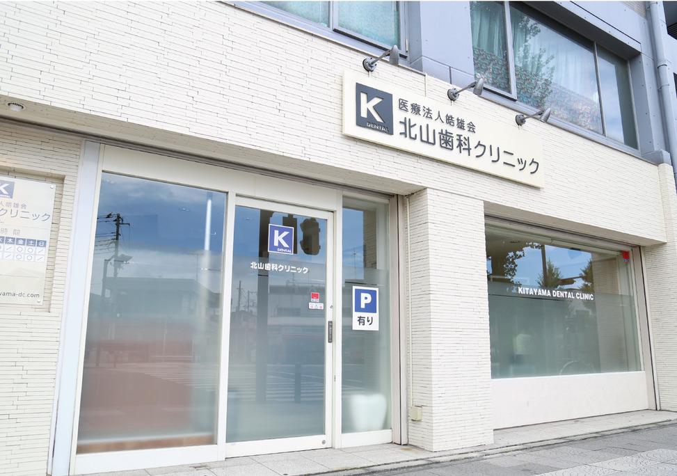神奈川県の北山歯科クリニックの写真4
