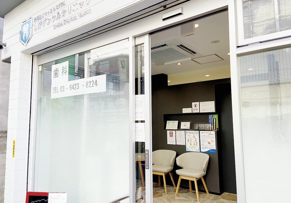 東京都のしがデンタルクリニックの写真4