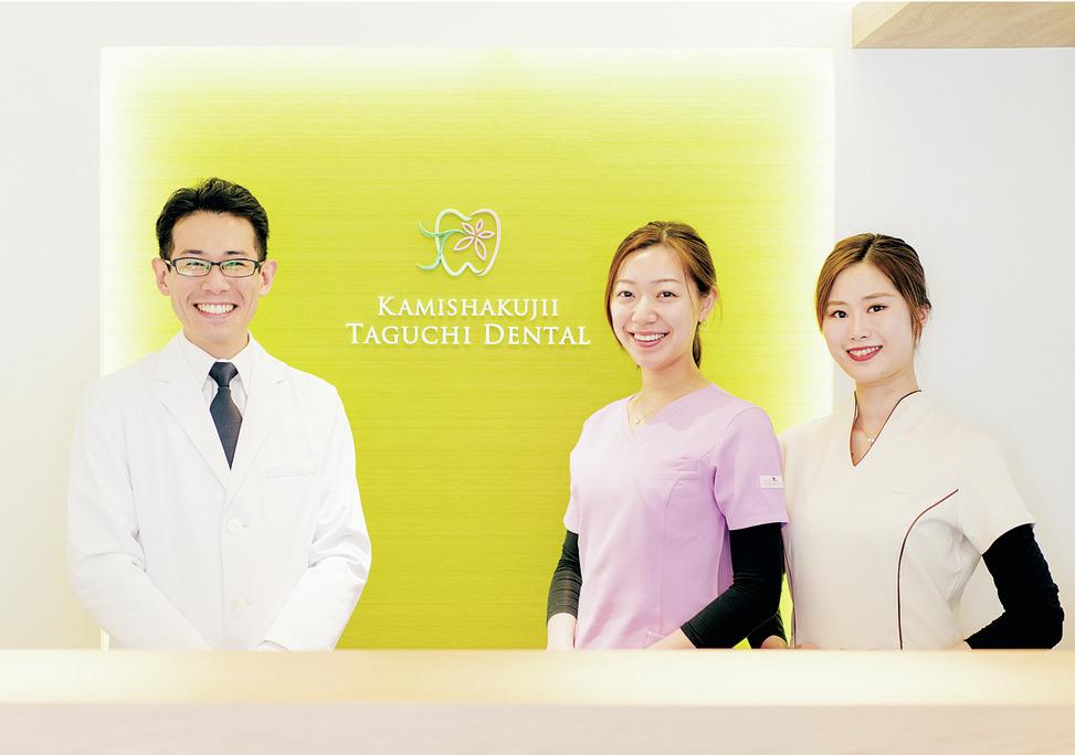東京都の上石神井たぐち歯科の写真1