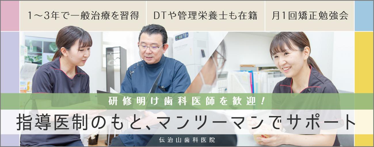 伝治山歯科医院