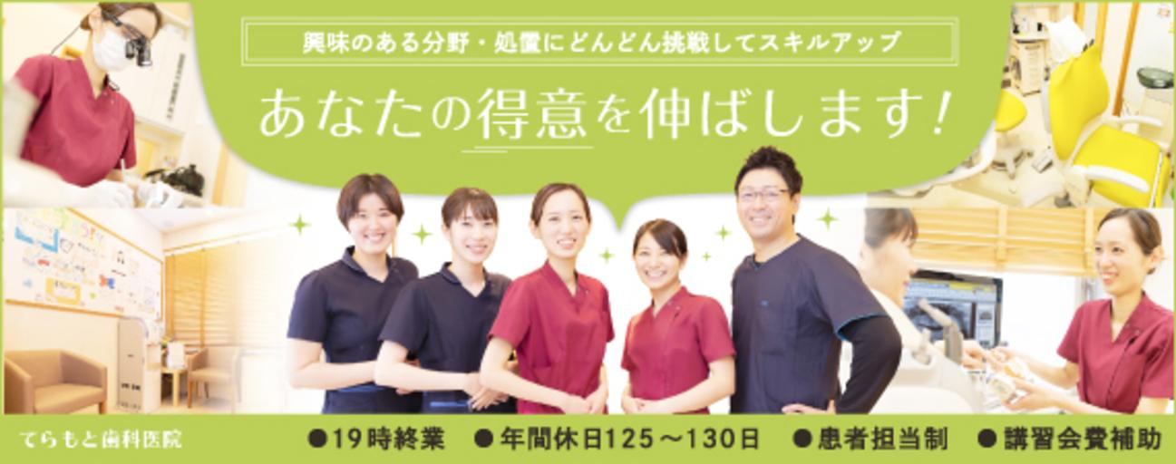 愛知県のてらもと歯科医院