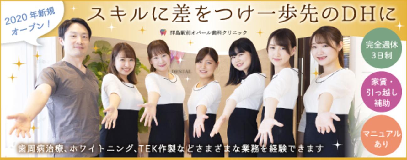 拝島駅前オパール歯科クリニック